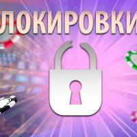 Чем грозит изоляция РуНета для онлайн казино?